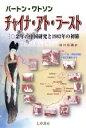 チャイナ・アト・ラ-スト 三〇余年の中国研究と1983年の初旅  /七草書房/バ-ドン・ワトソン