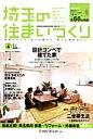 埼玉の住まいづくり HOUSE GUIDE BOOK. vol.04(2013夏号) /すまいポ-ト21埼玉