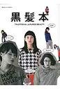 黒髪本 TRADITIONAL JAPANESE BEAU  /東京カレンダ-