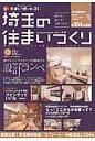 埼玉の住まいづくり HOUSE GUIDE BOOK. vol.12(2015初夏号) /すまいポ-ト21埼玉