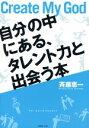自分の中にある、タレント力と出会う本 Create My God  /女性モ-ド社/斉藤恵一