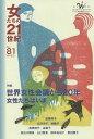 女たちの21世紀  no.81(2015.3) /夜光社/アジア女性資料センタ-