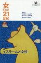 女たちの21世紀  no.85(2016 /夜光社/アジア女性資料センタ-