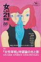 女たちの21世紀  no.88(2016 /夜光社/アジア女性資料センタ-