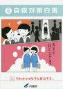 自殺対策白書  平成26年版 /勝美印刷/内閣府