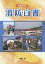 消防白書  平成28年版 /勝美印刷/消防庁