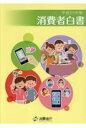 消費者白書  平成29年版 /勝美印刷/消費者庁