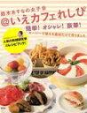 鈴木あすなの女子会@いえカフェれしぴ 簡単!オシャレ!豪華!ス-パ-で使える食材だけで作  /MPD/鈴木あすな