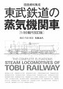 【POD】図面資料集成 東武鉄道の蒸気機関車[1/80縮尺改訂版]