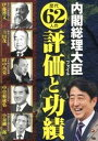 内閣総理大臣ファイル 歴代62人の評価と功績  増補改訂/ジ-・ビ-/G.B