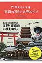 歴史さんぽ東京の神社・お寺めぐり   /ジ-・ビ-/渋谷申博