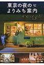 東京の夜のよりみち案内   /ジ-・ビ-/福井麻衣子