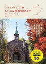 東京からちょっと旅ちいさな美術館めぐり   /ジ-・ビ-/土肥裕司