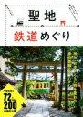 聖地鉄道めぐり   /ジ-・ビ-/渋谷申博