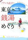 フランス女子の東京銭湯めぐり   /ジ-・ビ-/ステファニー・コロイン