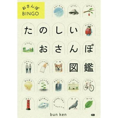 たのしいおさんぽ図鑑 おさんぽBINGO  /ジ-・ビ-/ブンケン