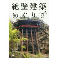 絶壁建築めぐり 日本のお寺・神社  /ジ-・ビ-/飯沼義弥
