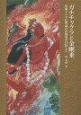 ガナチャクラと金剛乗 後期インド仏教論の再構築を目指して  /起心書房/静春樹
