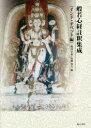 般若心経註釈集成  インド・チベット編 /起心書房/渡辺章悟