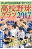 高校野球グラフ 第99回全国高校野球選手権青森大会 2017 /デ-リ-東北新聞社