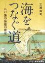 海をつなぐ道 八戸藩の海運の歴史  /デ-リ-東北新聞社/三浦忠司
