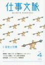 仕事文脈  vol.4(2014 SPRI /タバブックス/仕事文脈編集部