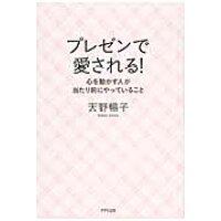プレゼンで愛される! 心を動かす人が当たり前にやっていること  /きずな出版/天野暢子