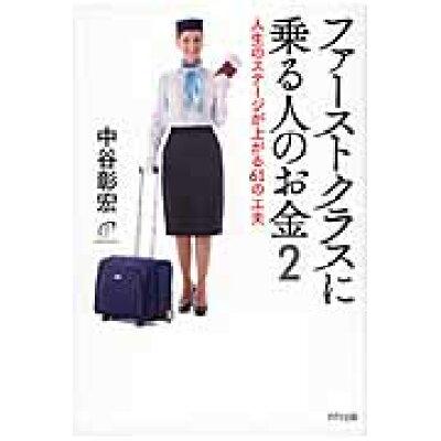 ファ-ストクラスに乗る人のお金  2 /きずな出版/中谷彰宏