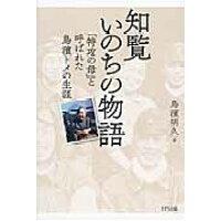 知覧いのちの物語 「特攻の母」と呼ばれた鳥濱トメの生涯  /きずな出版/鳥濱明久