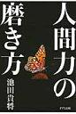 人間力の磨き方   /きずな出版/池田貴将