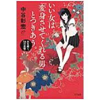 いい女は「変身させてくれる男」とつきあう。 女を磨く56の覚悟  /きずな出版/中谷彰宏