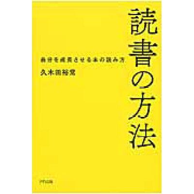 読書の方法 自分を成長させる本の読み方  /きずな出版/久木田裕常