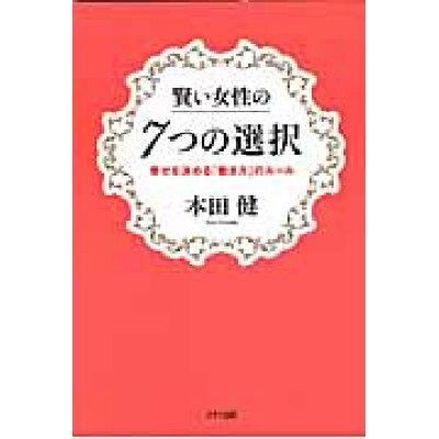 賢い女性の7つの選択 幸せを決める「働き方」のル-ル  /きずな出版/本田健