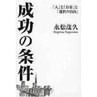 成功の条件 「人」と「お金」と「選択の自由」  /きずな出版/永松茂久