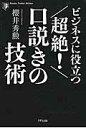 ビジネスに役立つ超絶!口説きの技術   Kizuna P/きずな出版/櫻井秀勲