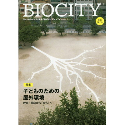 ビオシティ 環境から地域創造を考える総合雑誌 No.76(2018) /ブックエンド/糸長浩司