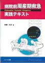 病院前周産期救急実践テキスト   /ぱ-そん書房/高橋文成