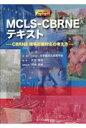 MCLS-CBRNEテキスト CBRNE現場初期対応の考え方  /ぱ-そん書房/日本集団災害医学会