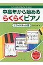 中高年から始めるらくらくピアノ  1. /ハンナ/光畑浩美