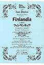 交響詩《フィンランディア》   最終自筆譜190/東京ニュ-シティ管弦楽団/ジャン・シベリウス