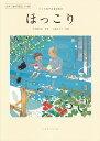 女声・童謡合唱&メロ譜 ジャズ風平成童謡集 2 ほっこり