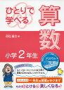 ひとりで学べる算数 プログラム学習 小学2年生 /朝日学生新聞社/仲松庸次