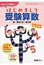 きょうこ先生のはじめまして受験算数  数・割合と比・速さ編 /朝日学生新聞社/安浪京子