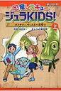 恐竜レスキュ-ジュラKIDS!  上巻 /朝日学生新聞社/宮原美香