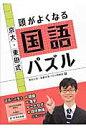 京大・東田式頭がよくなる国語パズル   /朝日学生新聞社/東田大志