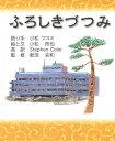 ふろしきづつみ 絵本  /ツ-ワンライフ/小松フスミ