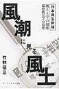 風潮に見る風土 日本再生新論  /ツ-ワンライフ/竹林征三