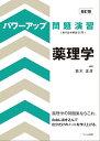 薬理学 パワ-アップ問題演習  新訂版/サイオ出版/鈴木正彦(薬理学)