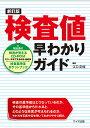検査値早わかりガイド   新訂版/サイオ出版/江口正信