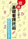根拠から学ぶ基礎看護技術   新訂版/サイオ出版/江口正信